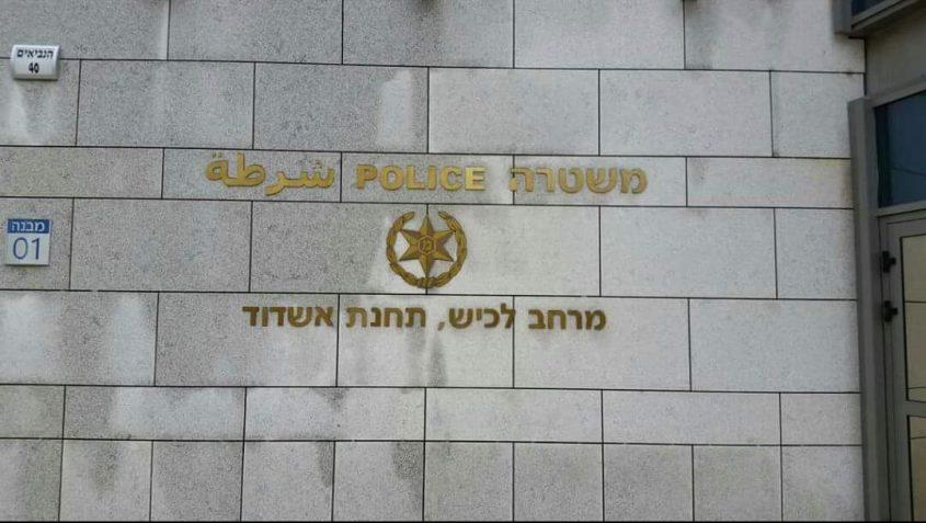משטרת אשדוד - מרחב לכיש. צילום: דור גפני