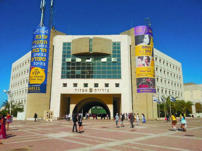 עיריית אשדוד. צילום: דור גפני