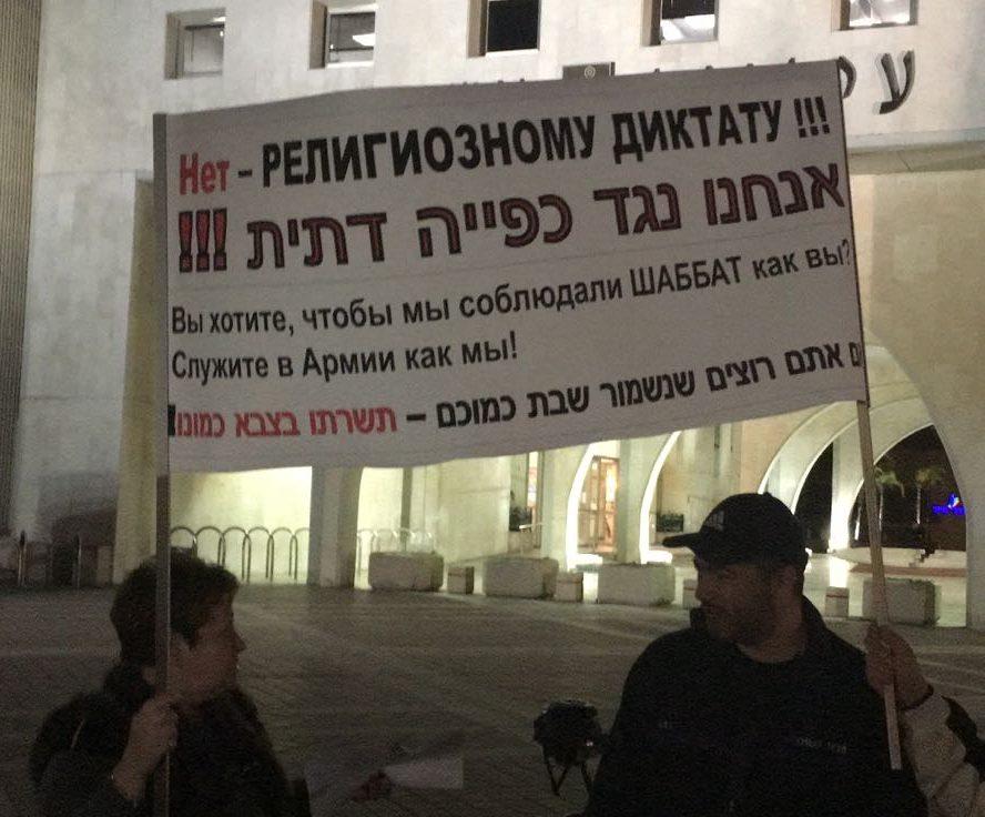 השטח מתחמם: הפגנת מחאה מול בניין העירייה