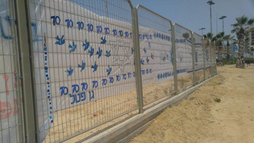 פארק אשדוד-ים מוקף דגלים. צילום: עיריית אשדוד