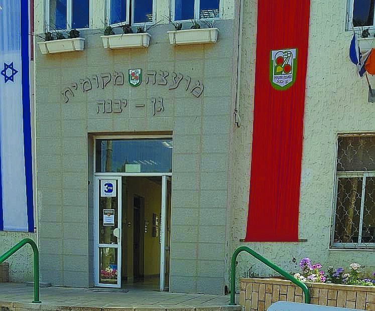 בניין המועצה המקומית גן יבנה. צילום: דוברות המועצה