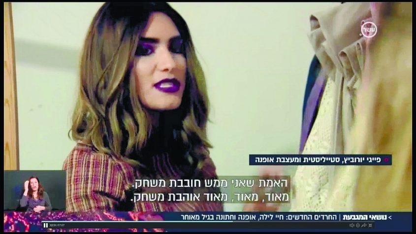 פייגי יורוביץ מתראיינת בסדרה. באדיבות חדשות ערוץ 10