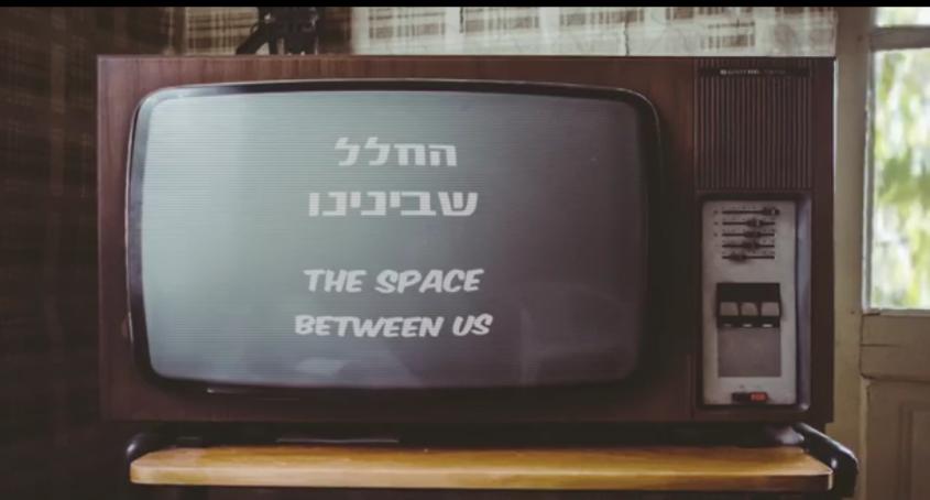 """מתוך הסרט """"החלל שבינינו"""""""
