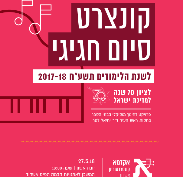 אקדמא קונצרט סיום חינוך מוזיקלי הזמנה