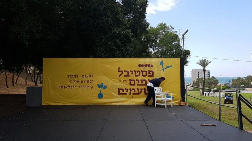 ההכנות לפתיחת פסטיבל האוכל עמים וטעמים בגן אלישבע. צילום: יוני חזיז