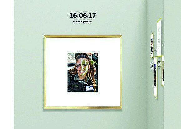 תמונתה של הדס על קיר התערוכה