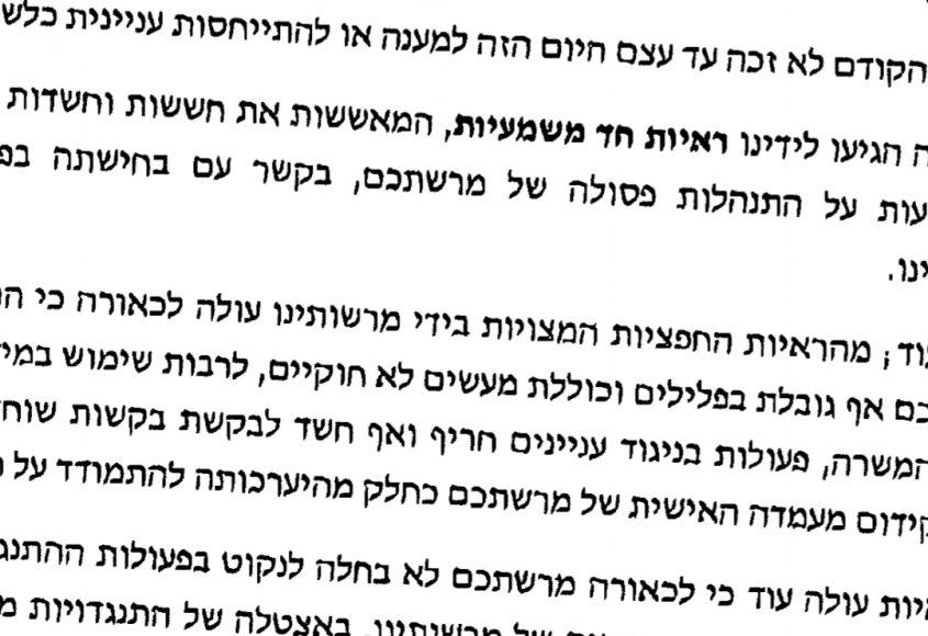 """מתוך המכתב מאת משרד עו""""ד כספי המייצג את חב' סגול ובן זקן לפרקליטיה של גלבר"""