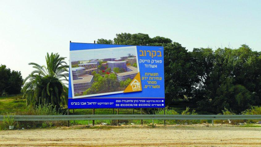 ארכיון: השלט המודיע על הקמת פארק ההייטק ליד תחנת הרכבת. בינתיים יש שלט. צילום: דור גפני