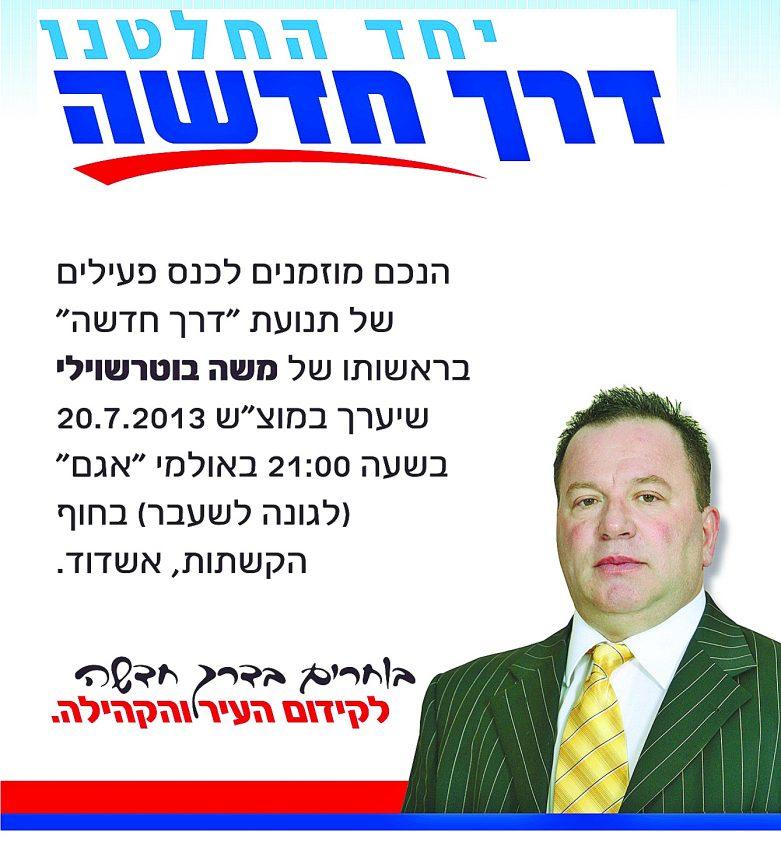 הזמנה לכנס במערכת הבחירות 2013