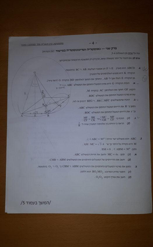 """מבחן הבגרות במתמטיקה 5 יחידות לתלמידי י""""א, 24 במאי השנה. צילום: נגה גפני"""