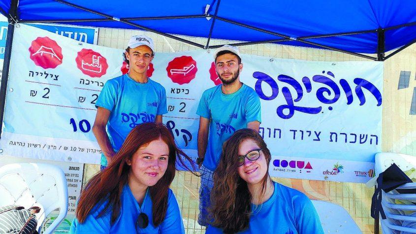 בני נוער שעובדים במיזם חופיקס. צילום: שמואל דוד