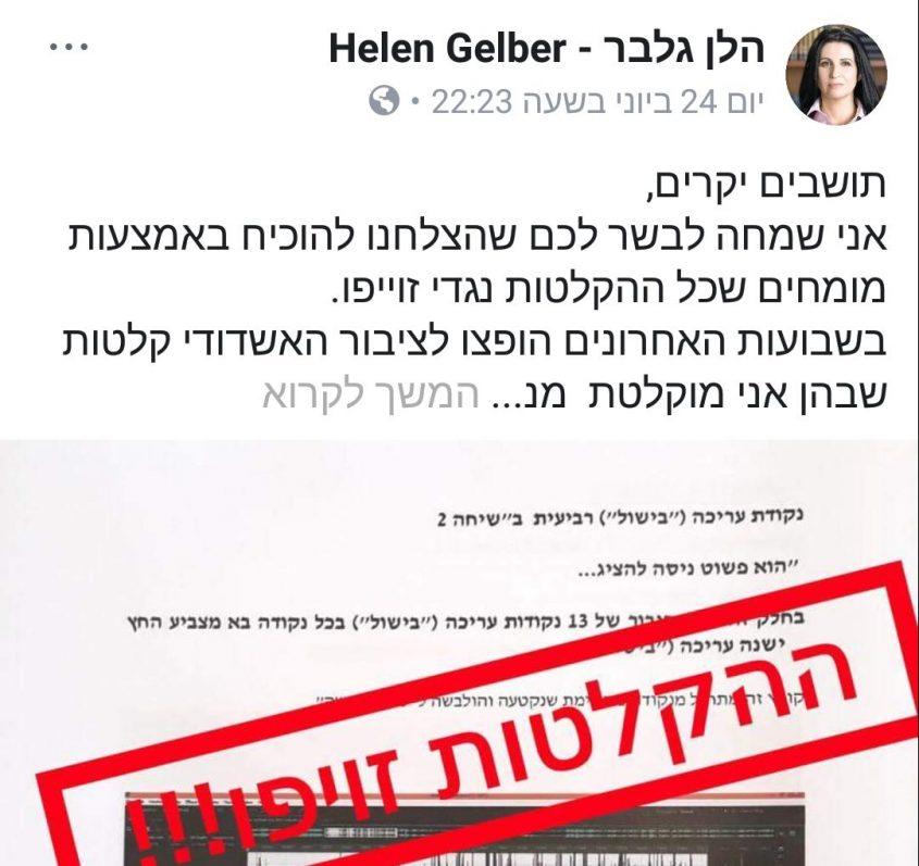 צילום מסך מהדף של גלבר בפייסבוק