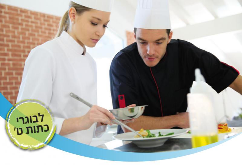 """קורס אומנות הבישול בבית ספר עמל יעד (יח""""צ)"""