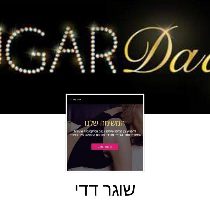 מתוך דף הפייסבוק של האתר