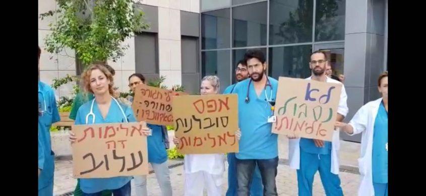 """מחאה בביה""""ח באשדוד בעקבות תקיפת הרופאה באיכילוב. צילום: ביה""""ח"""