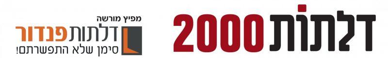 לוגו דלתות 2000