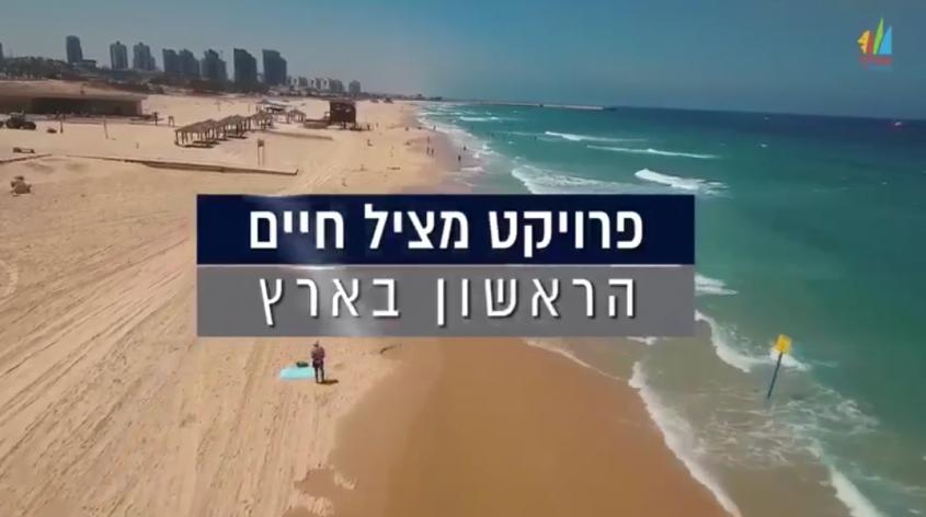 מתוך סרטון מסע ההסברה. צילום: עיריית אשדוד - אגף החופים
