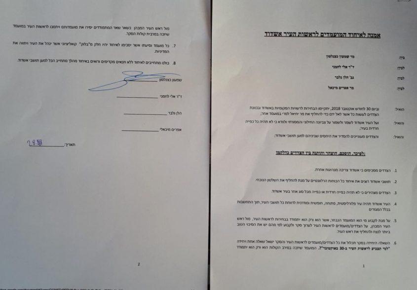 האמנה שהציג כצנלסון היום