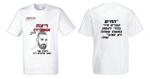 """חולצות ריצת אושפיזין לזכר יוחאי אלקיים ז""""ל"""