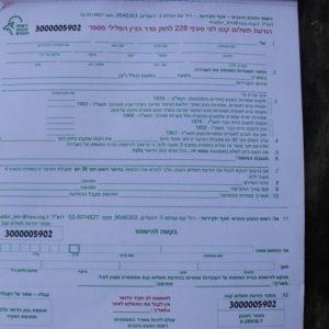 טופס הודעת תשלום קנס לפי סעיף 228 לחוק הדין הפלילי