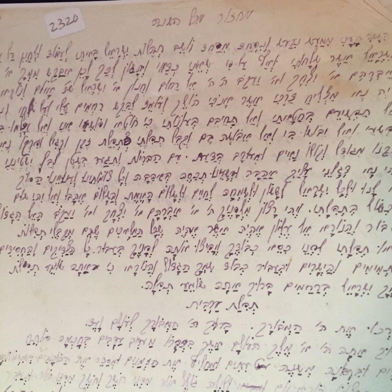 מחזור יום כיפור בכתב יד של הרב משה גרינברג. באדיבות המשפחה