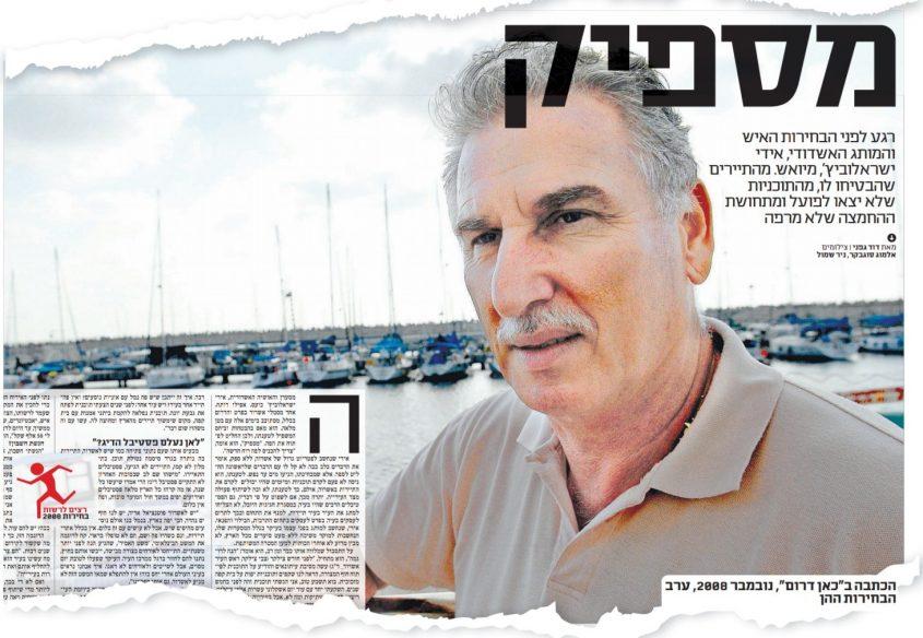 מתוך הריאיון עם ישראלוביץ בנובמבר 2008, שבוע לפני הבחירות לעירייה. צילום: אלמוג סוגבקר