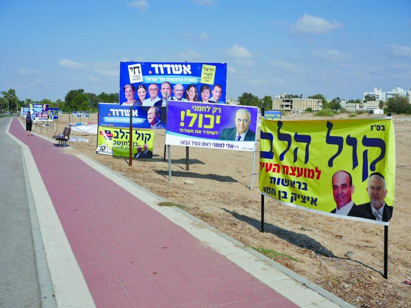 שלטי בחירות בעיר. צילום: פבל