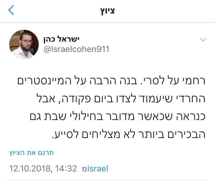 הציוץ של הפרשן ישראל כהן לפני שעה קלה