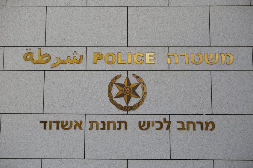 תחנת המשטרה באשדוד. צילום: דור גפני