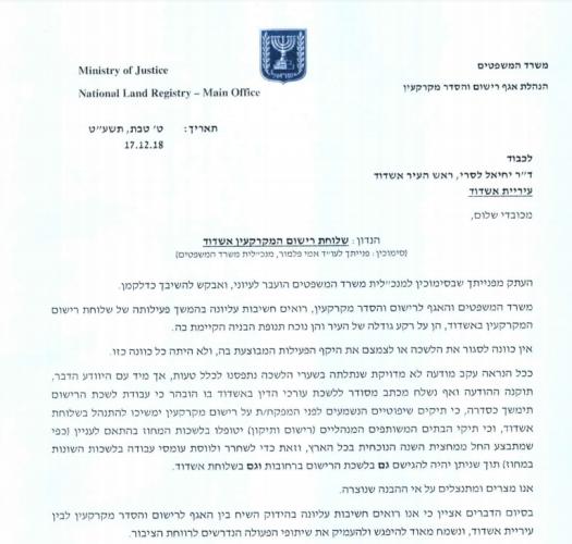 מכתב משרד המשפטים מקור: דוברות ראש העיר