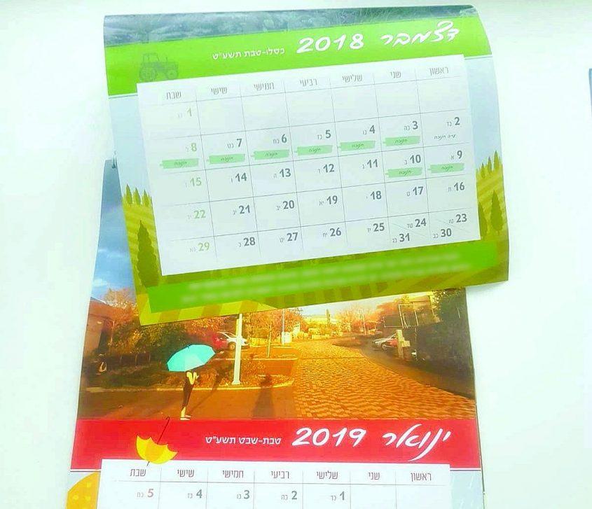 לוח השנה