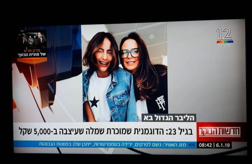 ליבר וברטה בלילתי. צילום מסך מתוך חדשות הבוקר עם ניב רסקין, קשת 12