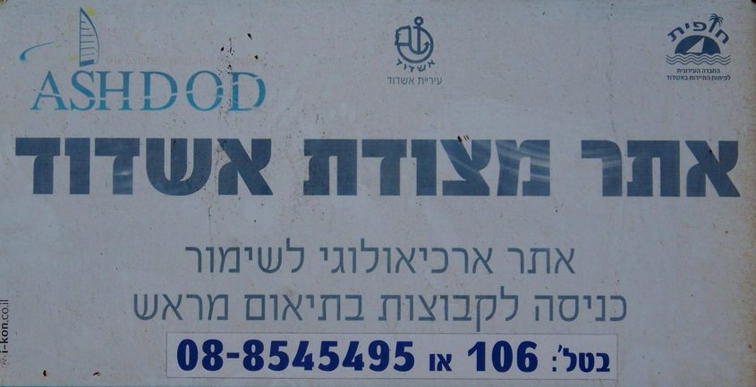 מצודת אשדוד צילום: יעקב יופנט