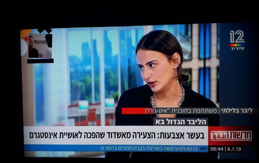 אושיית אופנה, ליבר בלילתי. צילום מסך מתוך חדשות הבוקר עם ניב רסקין, קשת 12