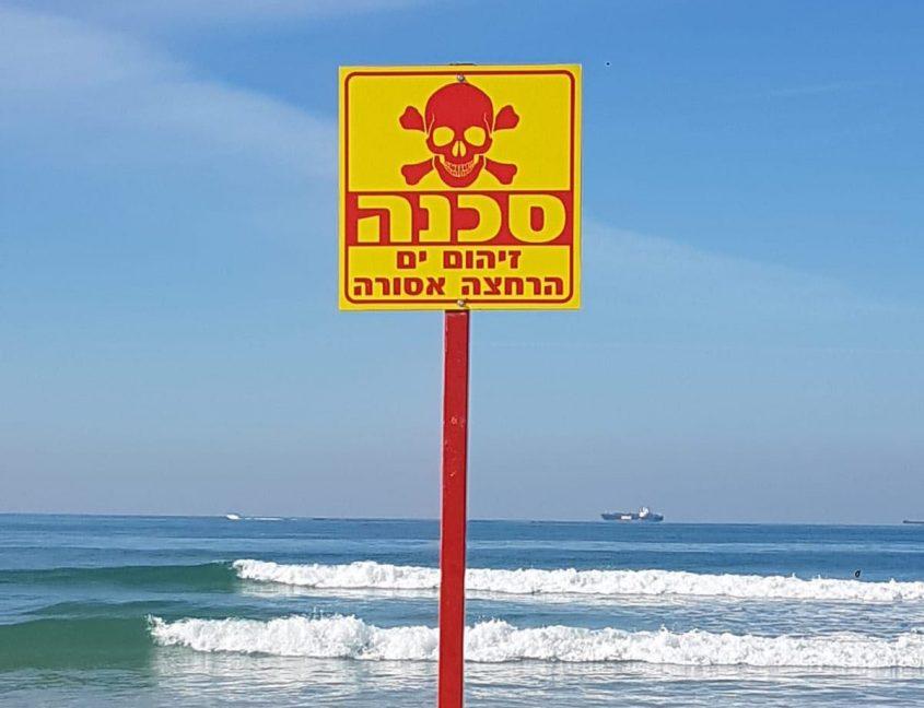 שלטים על רחצה אסורה בשל זיהום בחופי הים. צילום: שמואל דוד