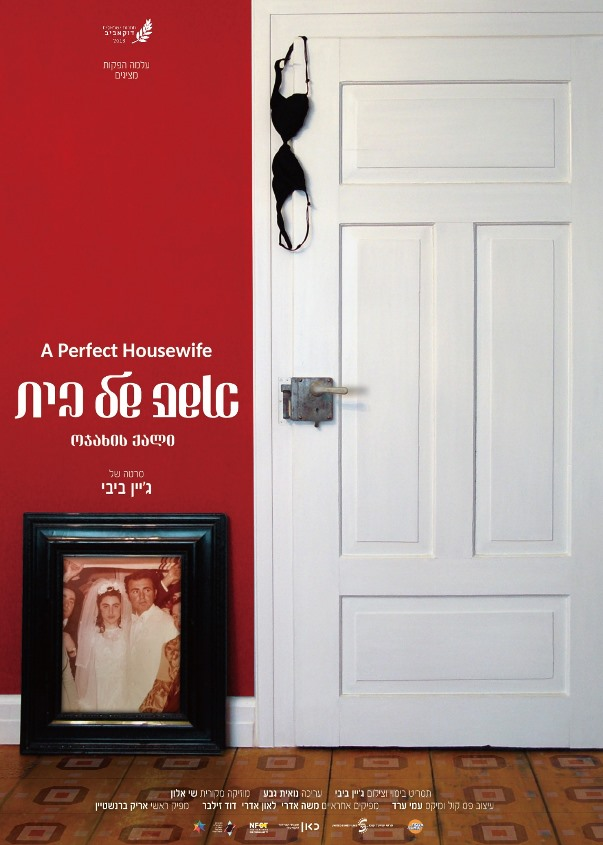 """הסרט זכה בפרס חבר השופטים בפסטיבל דוקאביב האחרון: """"אשה של בית"""". עיצוב הפוסטר: סטודיו אדרבא"""