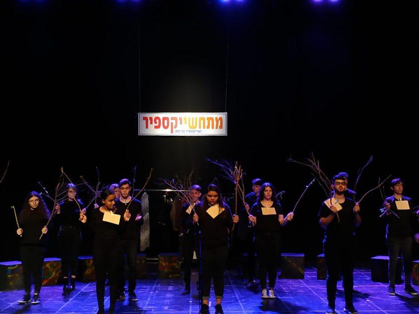 תלמידי מקיף ד' על הבמה צילום: נחום ישראלי