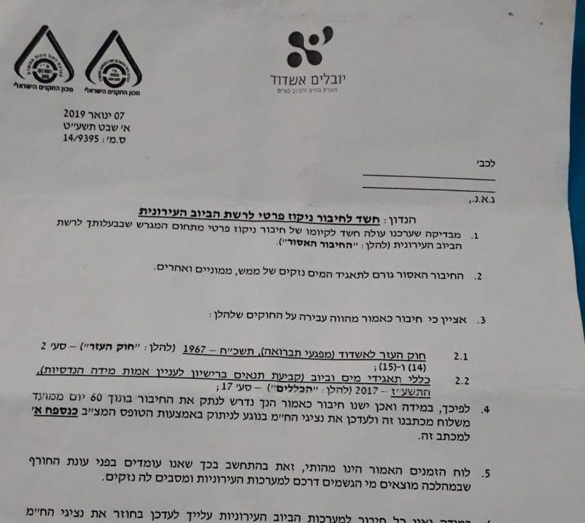דוגמא למכתב שנשלח מתאגיד יובלים לתושבים בעיר