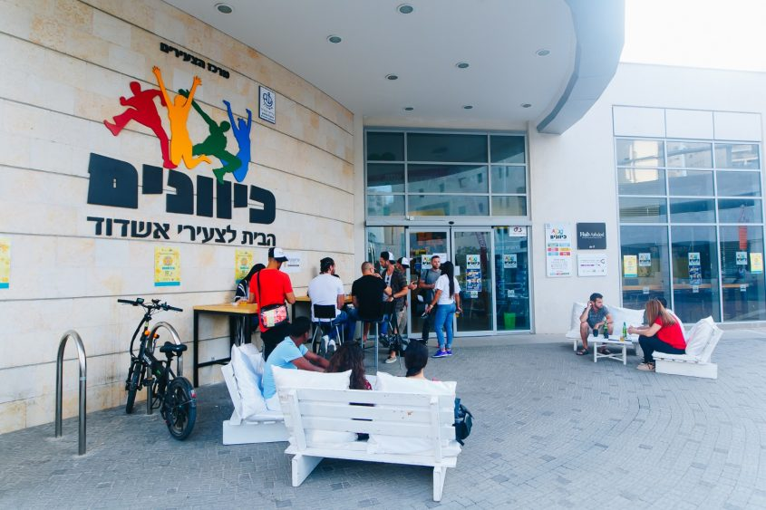 מרכז כיוונים באדיבות: עיריית אשדוד