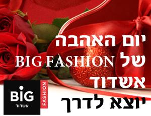 יום האהבה של Big Fashion אשדוד יוצא לדרך