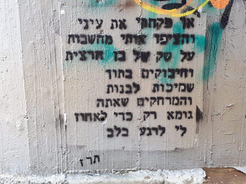 מי יודע מי כתב ולמי? גרפיטי על עמוד - גשר עד הלום. צילום: דור גפני