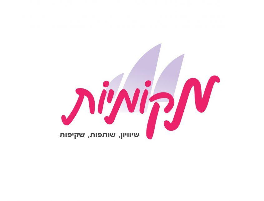סמליל (לוגו) התנועה החדשה. עיצוב: חיים אזולאי