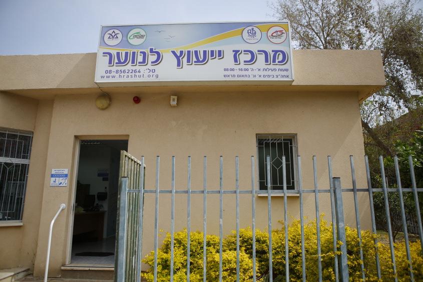 מרכז היעוץ לנוער. צילום: פבל