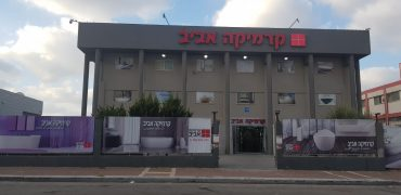 חזית החנות קרמיקה אביב באשדוד