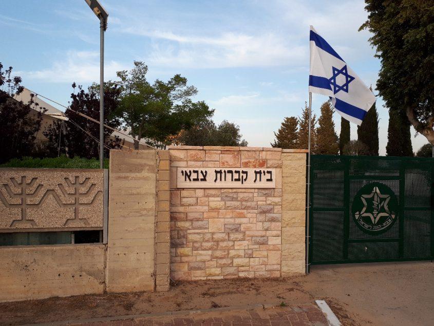 הכניסה לבית העלמין הצבאי באשדוד. צילום: דור גפני