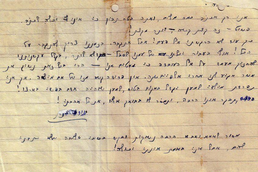 המכתב האחרון של מירה שאותו תחבה לכיס של בנה כשפונה יחד עם הילדים האחרים בניצנים (מתוך אוסף משפ' בן ארי)