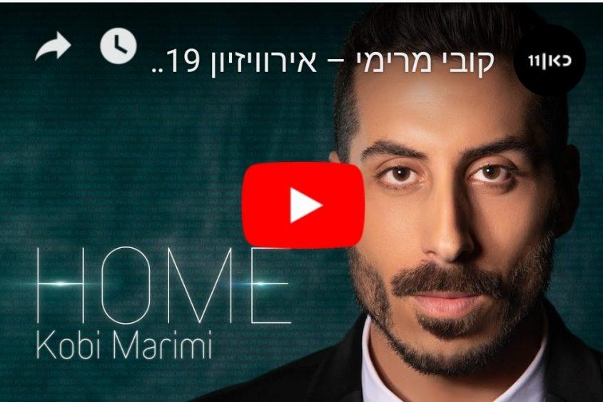 קובי מרימי מתוך סרטון יוטיוב - כאן 11