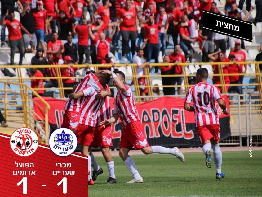שחקני הפועל אדומים חוגגים את השער. צילום: טוטו פוטו.