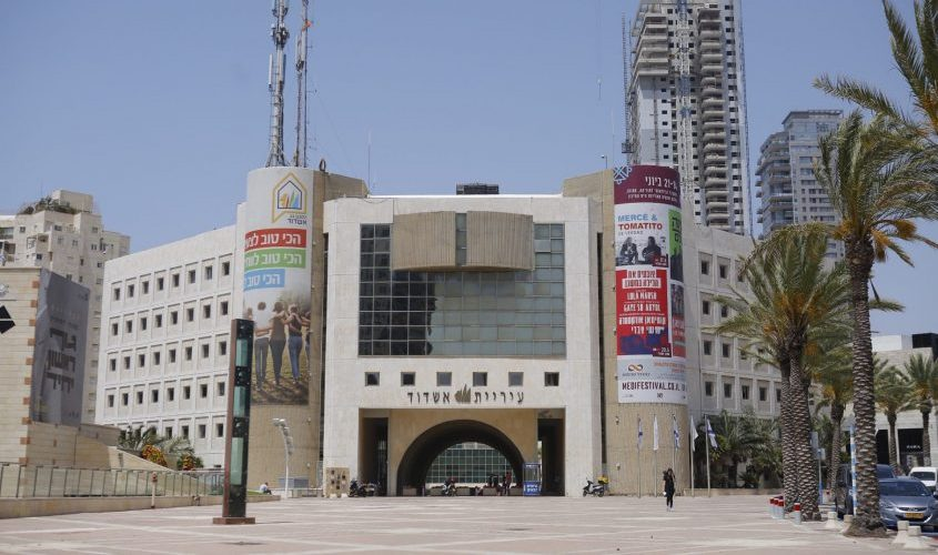 עיריית אשדוד. צילום: פבל
