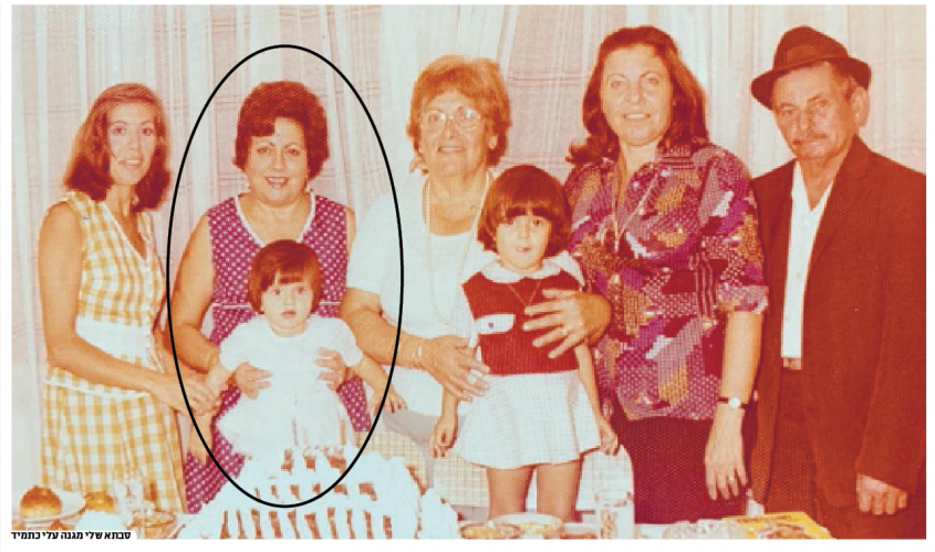 מירב בנישו כילדה יחד עם סבתה ומשפחתה